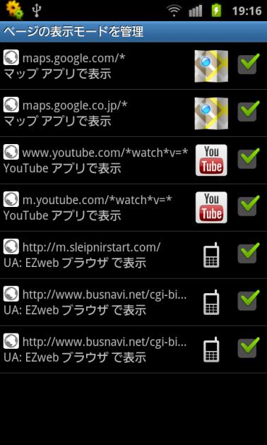 Sleipnir Mobile - ウェブブラウザ設定後、エントリーが画面に追加