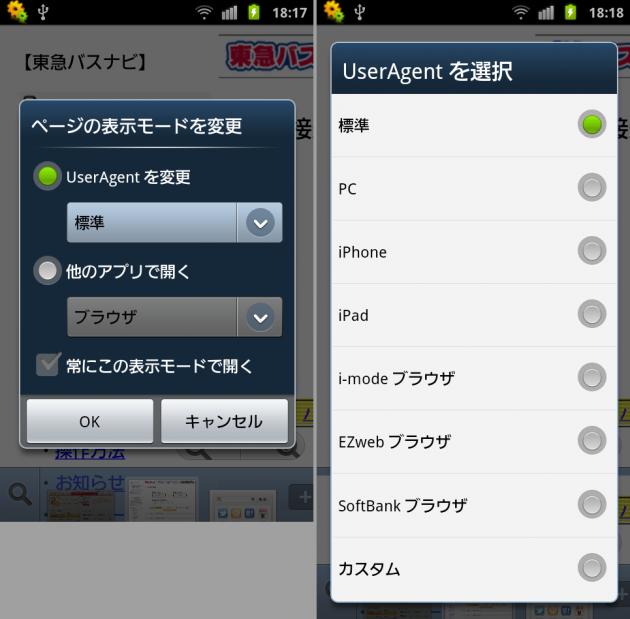 Sleipnir Mobile - ウェブブラウザ:ページ表示の変更画面