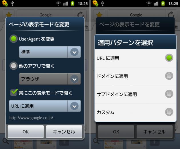 Sleipnir Mobile - ウェブブラウザ:スタイル選択画面