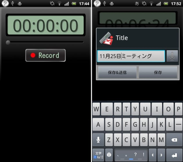 VoiceRecorder:アプリの起動後「Record」をタップするだけで録音を開始(左)「Stop」で録音停止し、名前をつけて保存する(右)