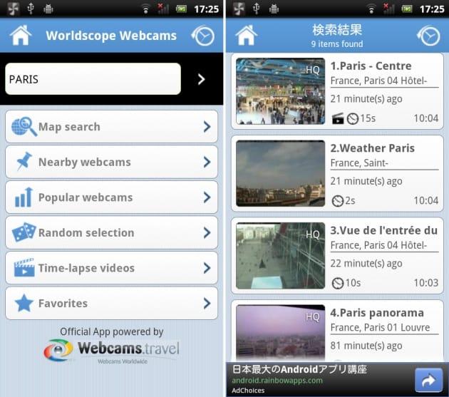 Worldscope Webcoms:世界1万6,000箇所以上に設置されたカメラの映像をスマフォで確認可能
