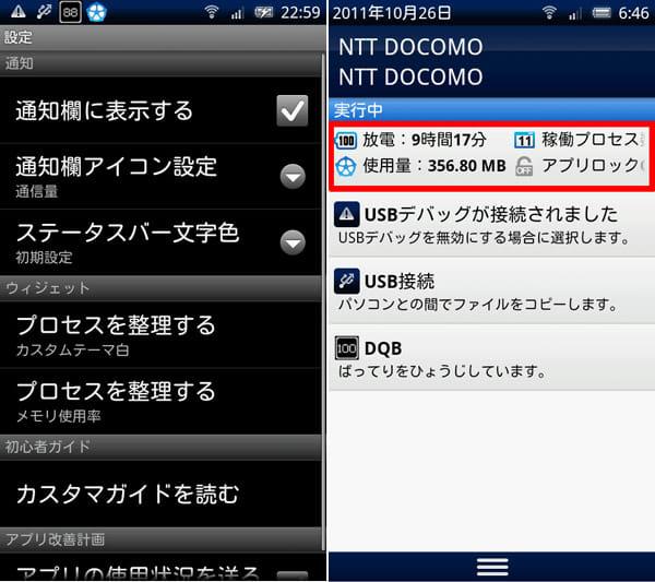 ZDBOX-スマホの最適化マスター:設定画面(左)通知領域で情報を確認できる(右)