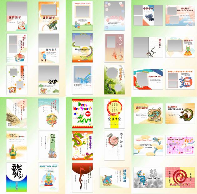 筆まめ年賀2012 for Android:基本デザインを選ぶ