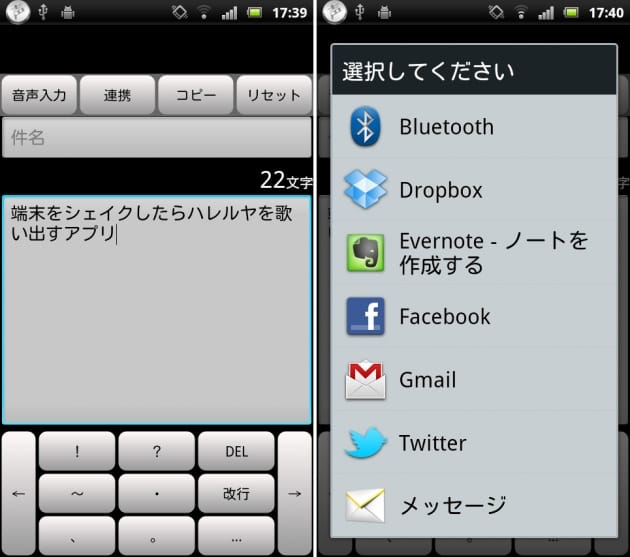音声エディタ:「音声入力」をタップして文言を話すとテキスト化。仮想キーボードから手直しも可能(左)テキストは共有もできる(右)