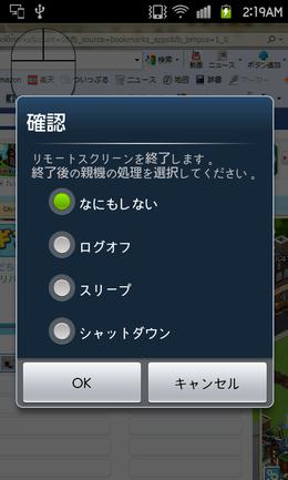 Luiリモートスクリーン for Android™:終了時にPCをシャットダウンできる
