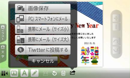 筆まめ年賀2012 for Android:共有作業もスムーズ