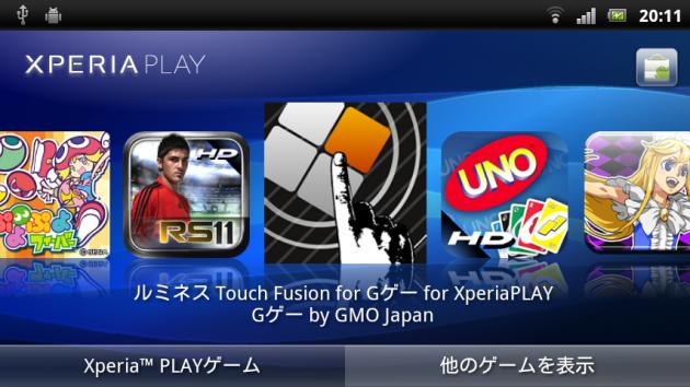 Xperia PLAYに対応しているゲームが一覧表示される