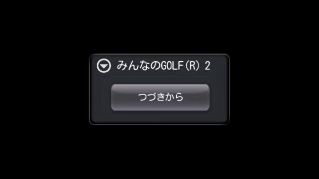 電話着信などの割り込みが発生すると、ゲームは自動的に中断。割り込みの終了後再開できる