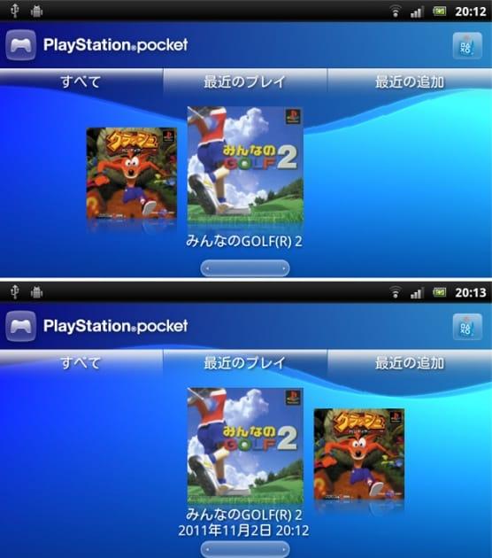 PlayStation pocketでPSゲームを管理。所有するタイトルを一覧で表示(上)。最近遊んだゲームは時間まで表示される(下)マニュアル(解説書)もここで読める