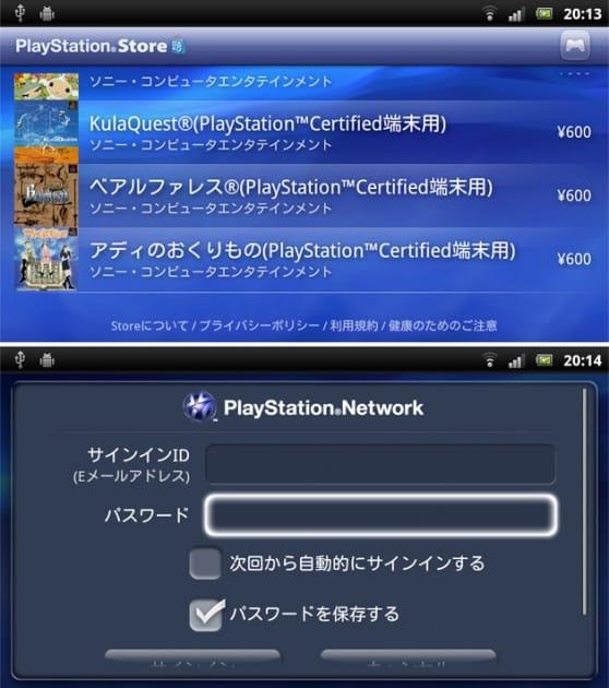 PlayStation storeでゲームを購入できる。アカウントはPS3などと共用可能。PS Networkに登録していない場合、ログイン画面から新規登録手続きをスタートできる