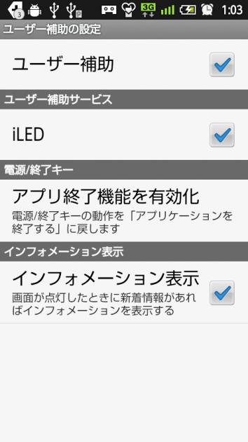 iLED:ユーザー補助の設定画面
