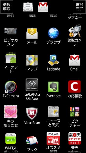 iLED:メール選択画面。EmailとGmailを通知するよう選択