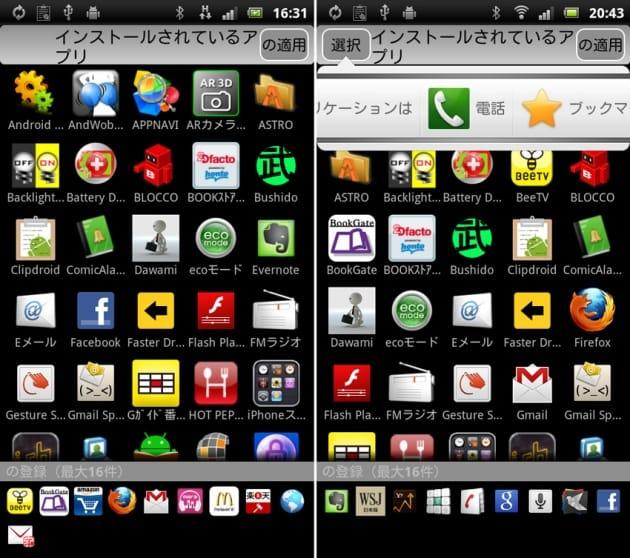 IPhoneスタイルフォルダ:アプリの選択(左)カテゴリ選択(右)