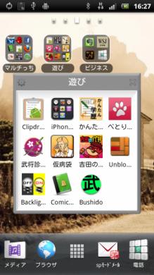 IPhoneスタイルフォルダ