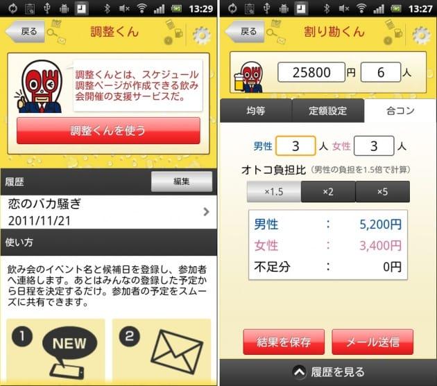 スマート幹事くん:「調整くん」で飲み会のメールを友達に送信(左)「割り勘くん」で一人当たりの支払い額を計算(右)