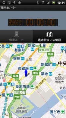 帰宅サポーター:外出先の最寄り駅への地図も見られる