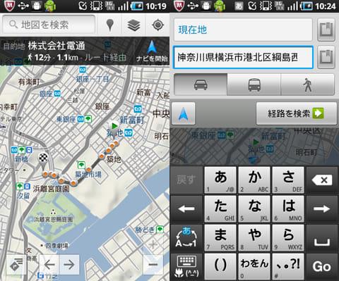 モバイルGoogleマップ:地図表示に加え、乗換案内や口コミ情報といった機能も搭載している高機能アプリ