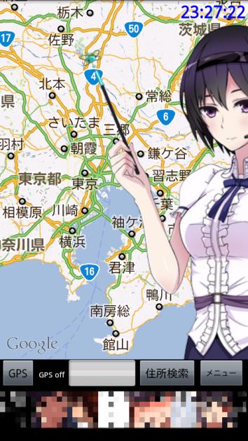 お天気キャス子のウェザーデス。:地図から探す