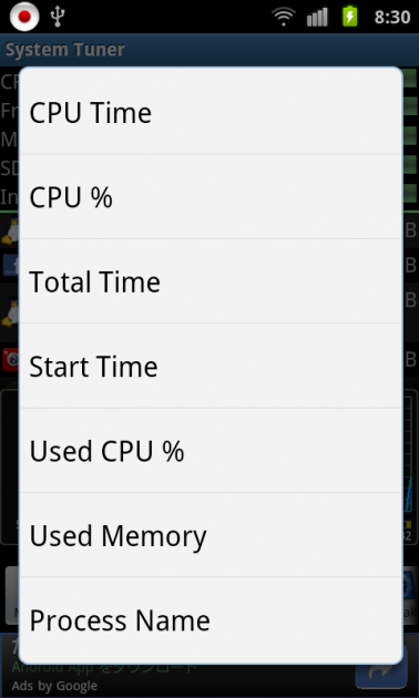 System Tuner:Memory画面