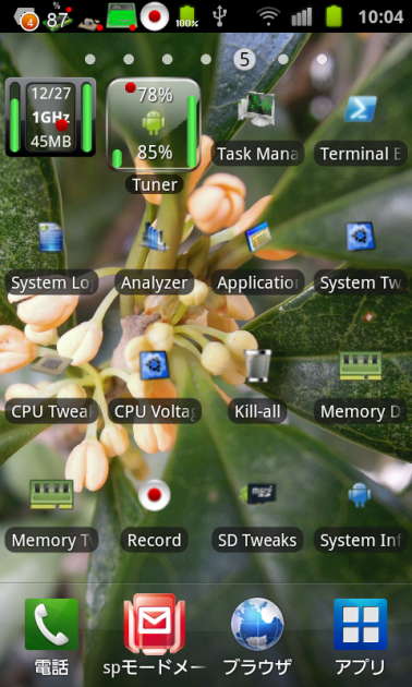 System Tuner:Notification iconが表示される