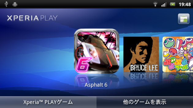 Xperia PLAY Game Launcherでゲームアプリの起動が楽々