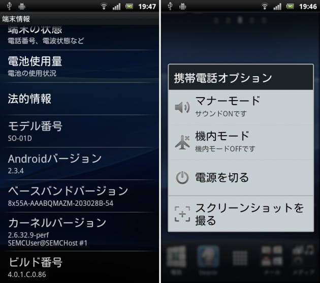 Xperia PLAYはAndroid 2.3.4を搭載(左)電源OFFと並列でスクリーンショット撮影が選択できる(右)