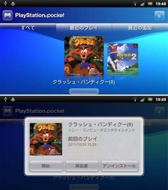 PlayStation pocketで初代PlayStationゲームを管理。マニュアル(解説書)もここで読める