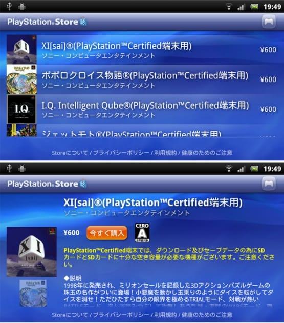PlayStation storeでゲームを購入できる。アカウントはPS3などと共用が可能