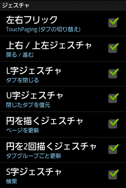 Sleipnir Mobile - ウェブブラウザ:ジェスチャ設定画面