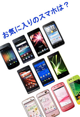 お気に入りスマホを見つけろ!2011冬春モデルのAndroidスマートフォンの特徴をチェック