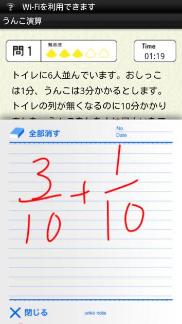 うんこ演算:メモを開いて計算