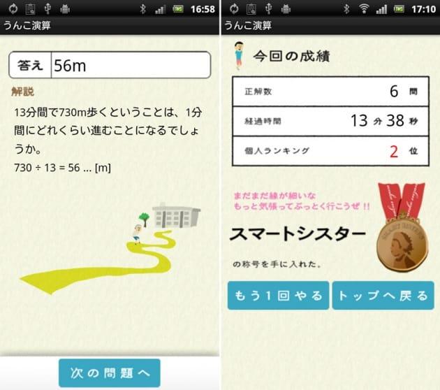 うんこ演算:問題の解説(左)10問解答後にもらえる称号(右)