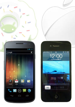 Android VS iPhone 4S~スペック、機能を徹底比較!~