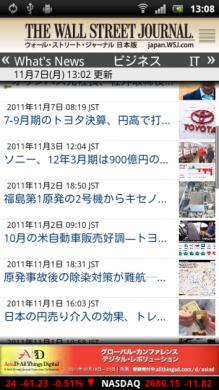 ウォール・ストリート・ジャーナル日本版