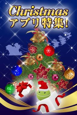 クリスマスアプリ特集