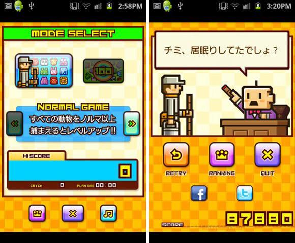 ZOOKEEPER DX TouchEdition:ゲームモードは2種類ある。(左)お馴染の社長も登場!(右)