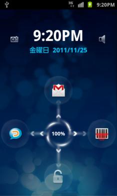 Live ロック画面