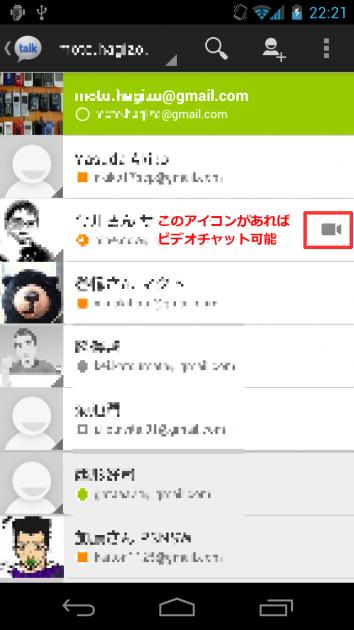 ユーザ一覧画面。ビデオカメラマークが表示されている友人とビデオチャットが可能