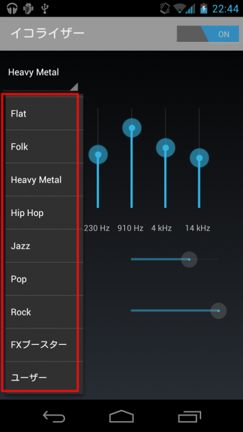 『音楽』のイコライザー画面