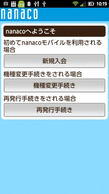 電子マネー「nanaco」:新規登録や機種の引継も可能