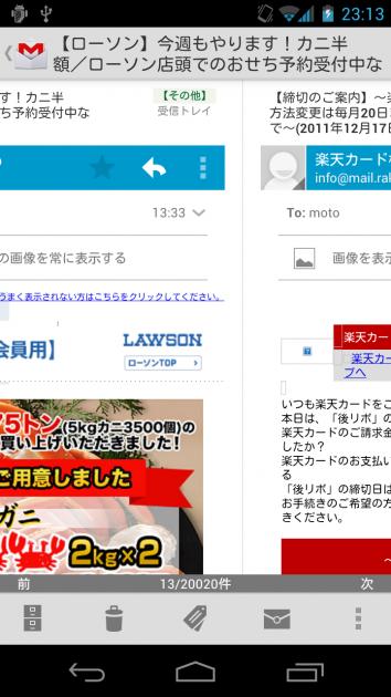 『Gmail』は、左右スワイプでメールを切り替え