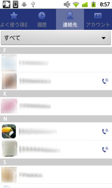 Reengo:アプリを使っている友人をひと目で確認できる