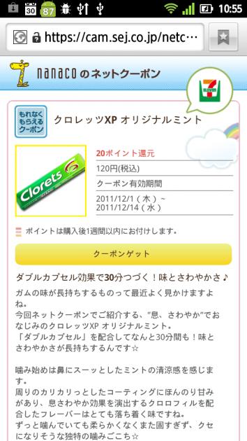 電子マネー「nanaco」:クーポン情報表示画面