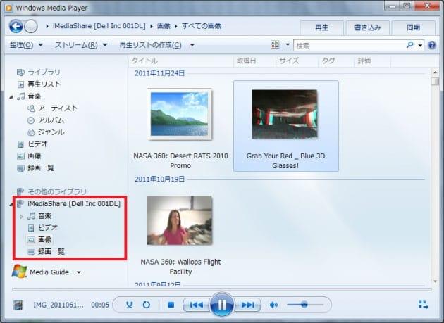 iMediaShare Lite:Windows7/MediaPlayerで再生できる画像の一覧画面