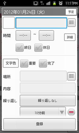 ジョルテ - カレンダー&システム手帳:予定編集画面