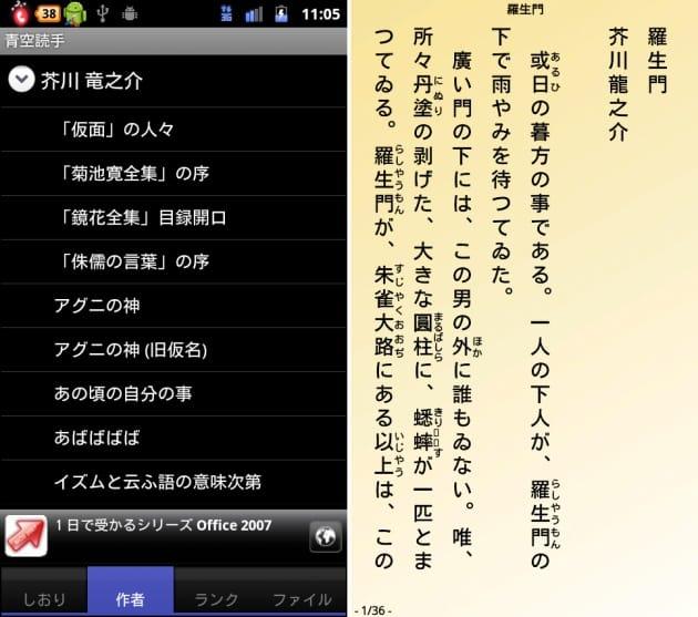 青空読手:気になる芥川作品を一気読みも可能。しおりを挟めるからいつでも読める