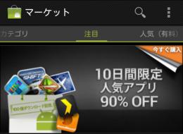 10日間限定10円アプリを毎日更新