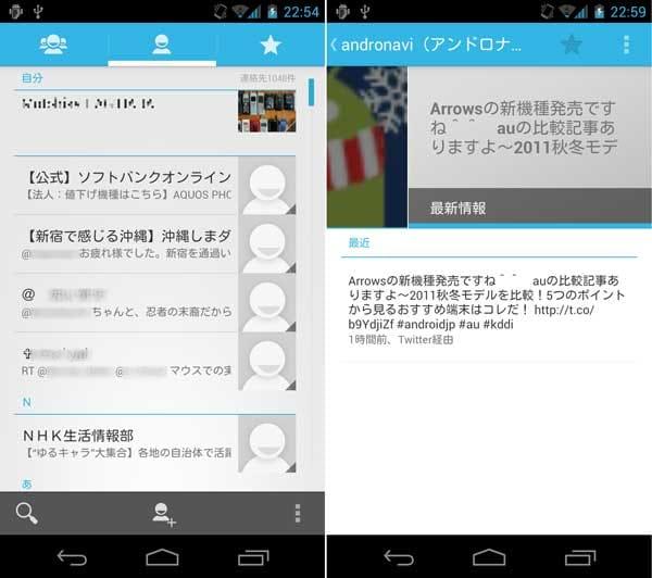 『連絡先』では、Gmailの連絡先とTwitterのアカウントを表示(左)個別の連絡先では最新の投稿を確認可能(右)