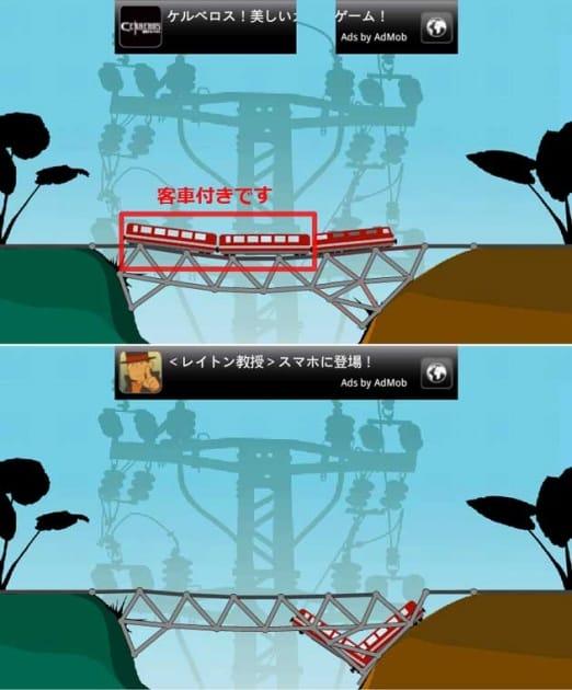 X Construction Lite:3面の客車付き列車(上)落下!…とならないよう、橋を強固なものにしましょう(下)