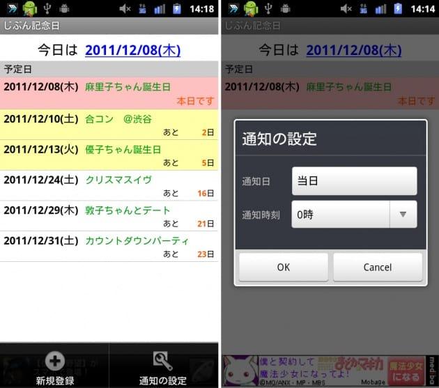 じぶん記念日:予定は一覧で表示(左)予定の通知は日時から設定可能(右)